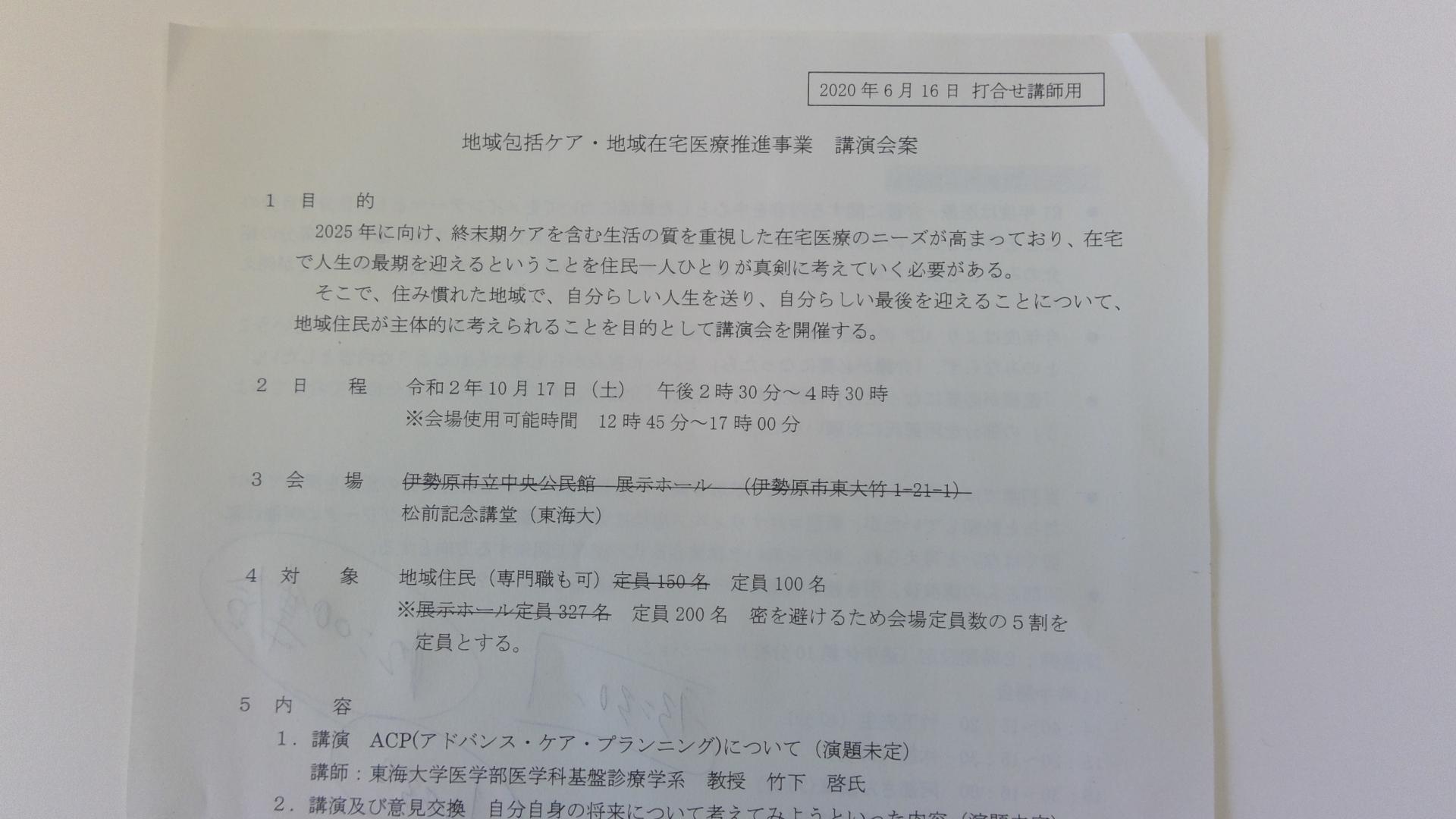 伊勢原市民と医療介護専門家【必見】の年1回の恒例セミナー(先行報告)