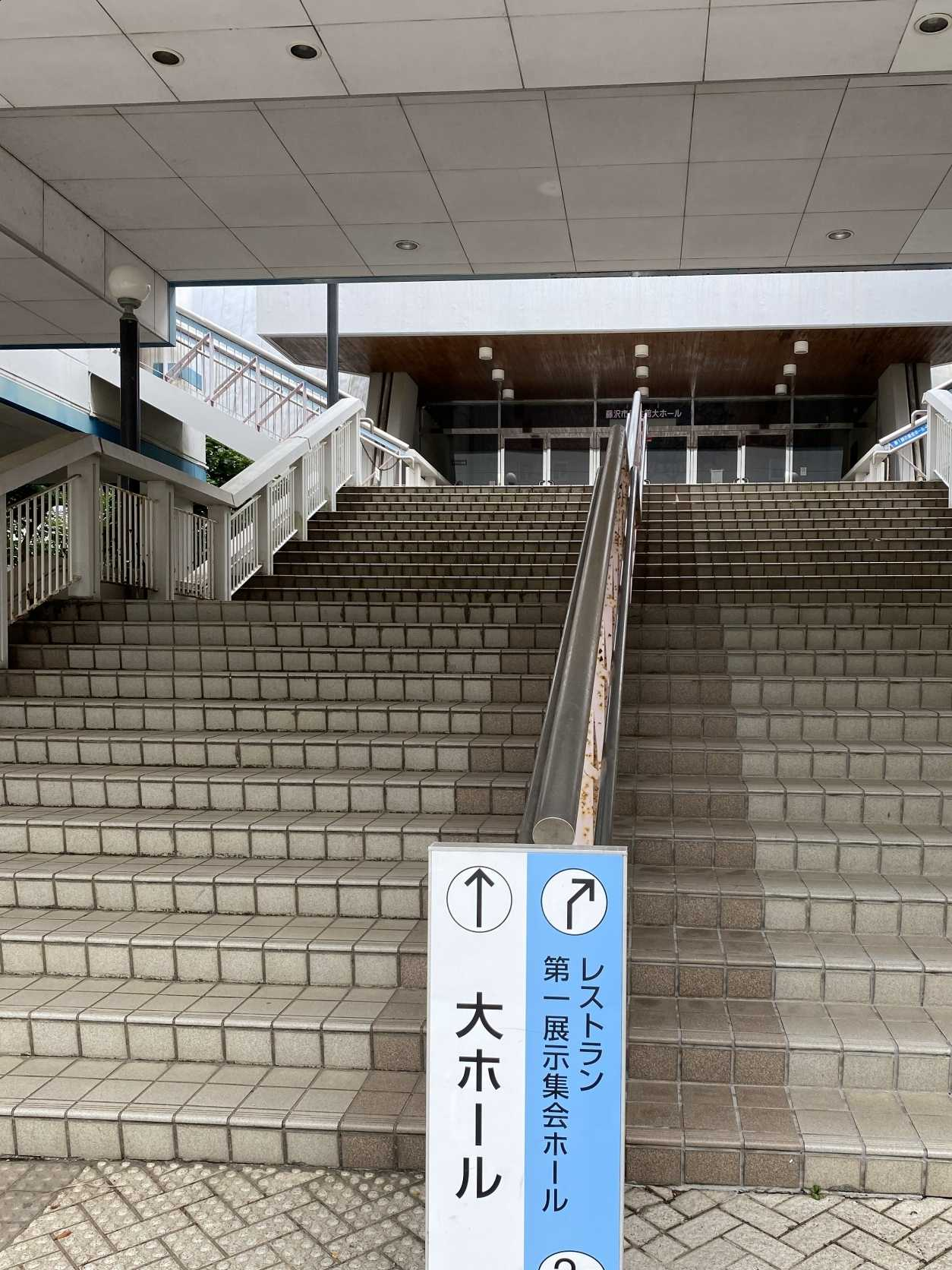 【藤沢市民会館】で研修に向けて・・・再開準備!
