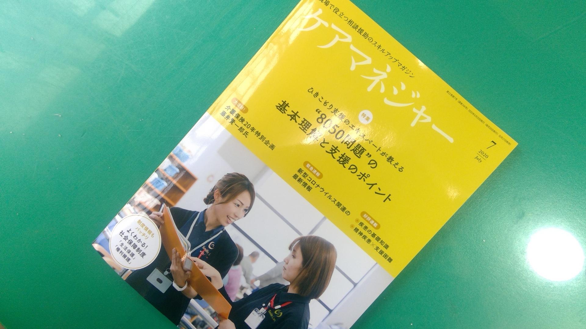 【最新号】 月刊ケアマネジャー 7月号 でました。