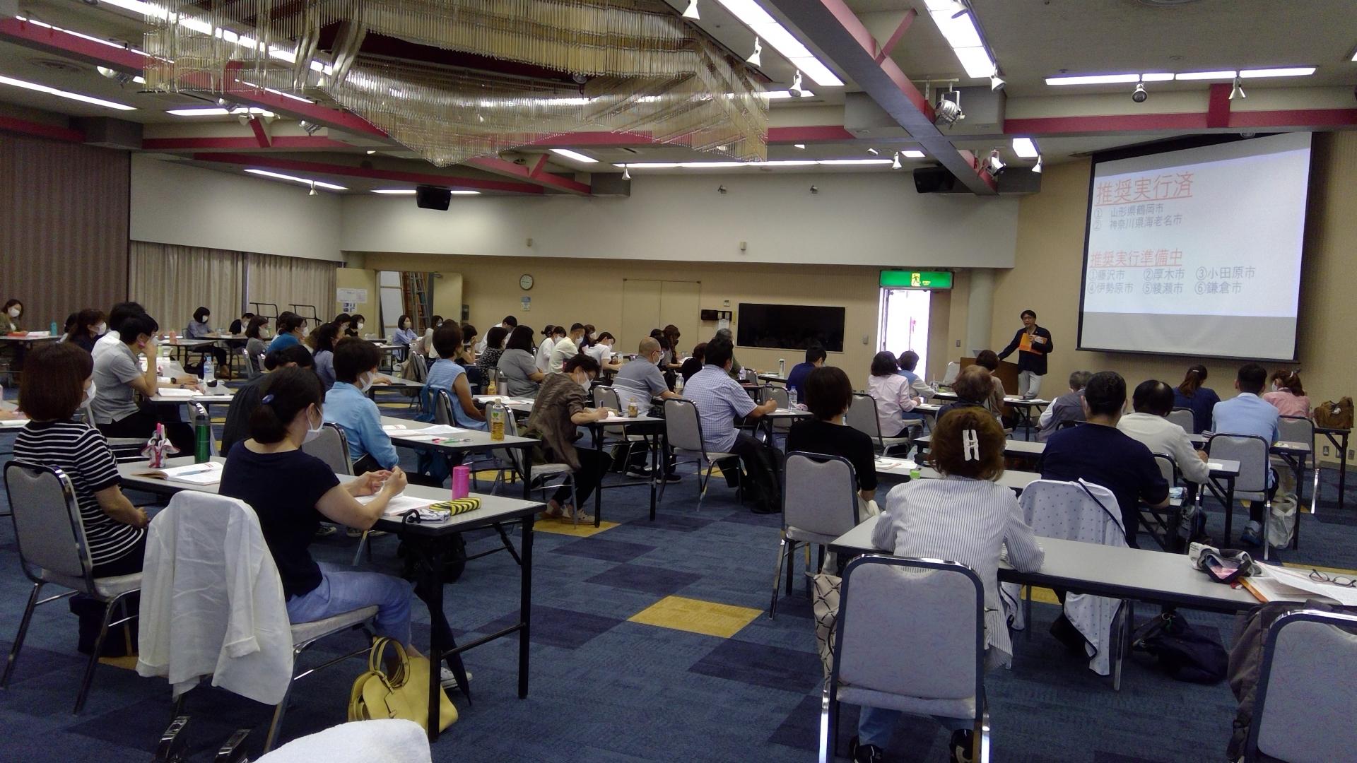 未来塾IN藤沢(2020年7月30日)