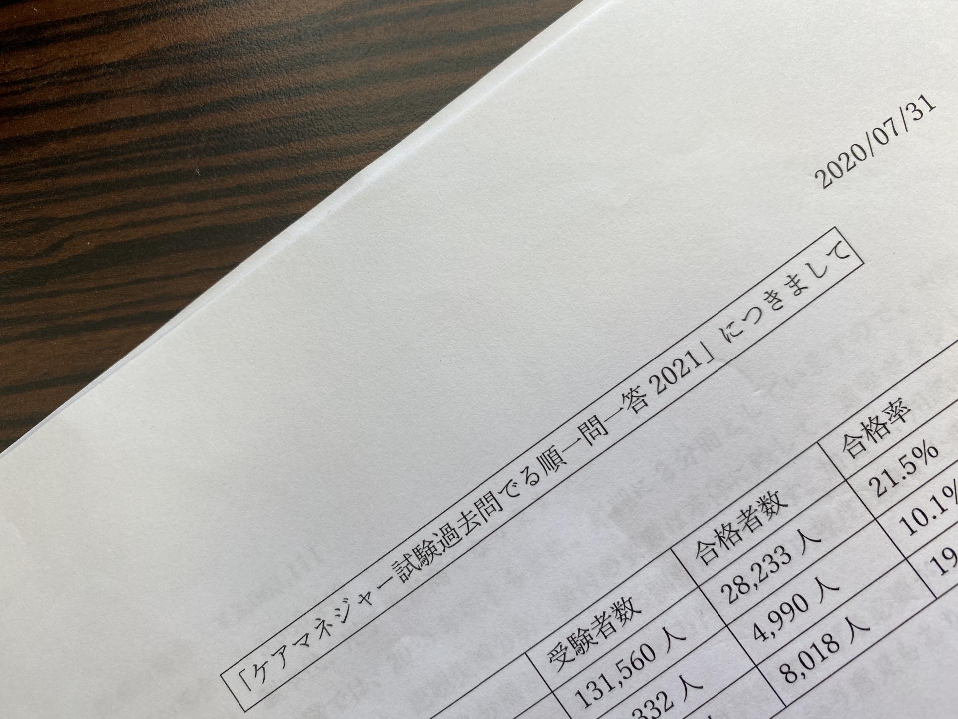 第23回 介護支援専門員試験(10月11日)・・そして受験本。