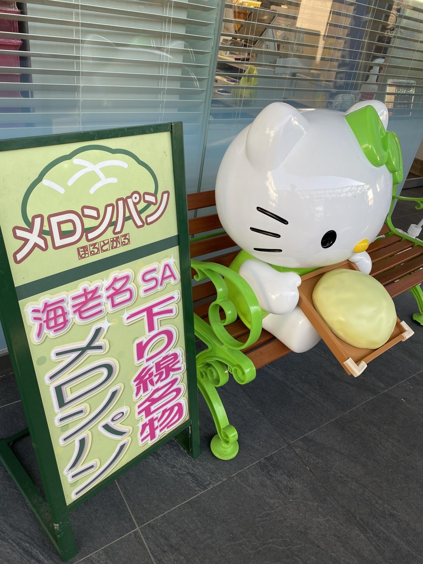 【169】 海老名サービスエリア メロンぱん