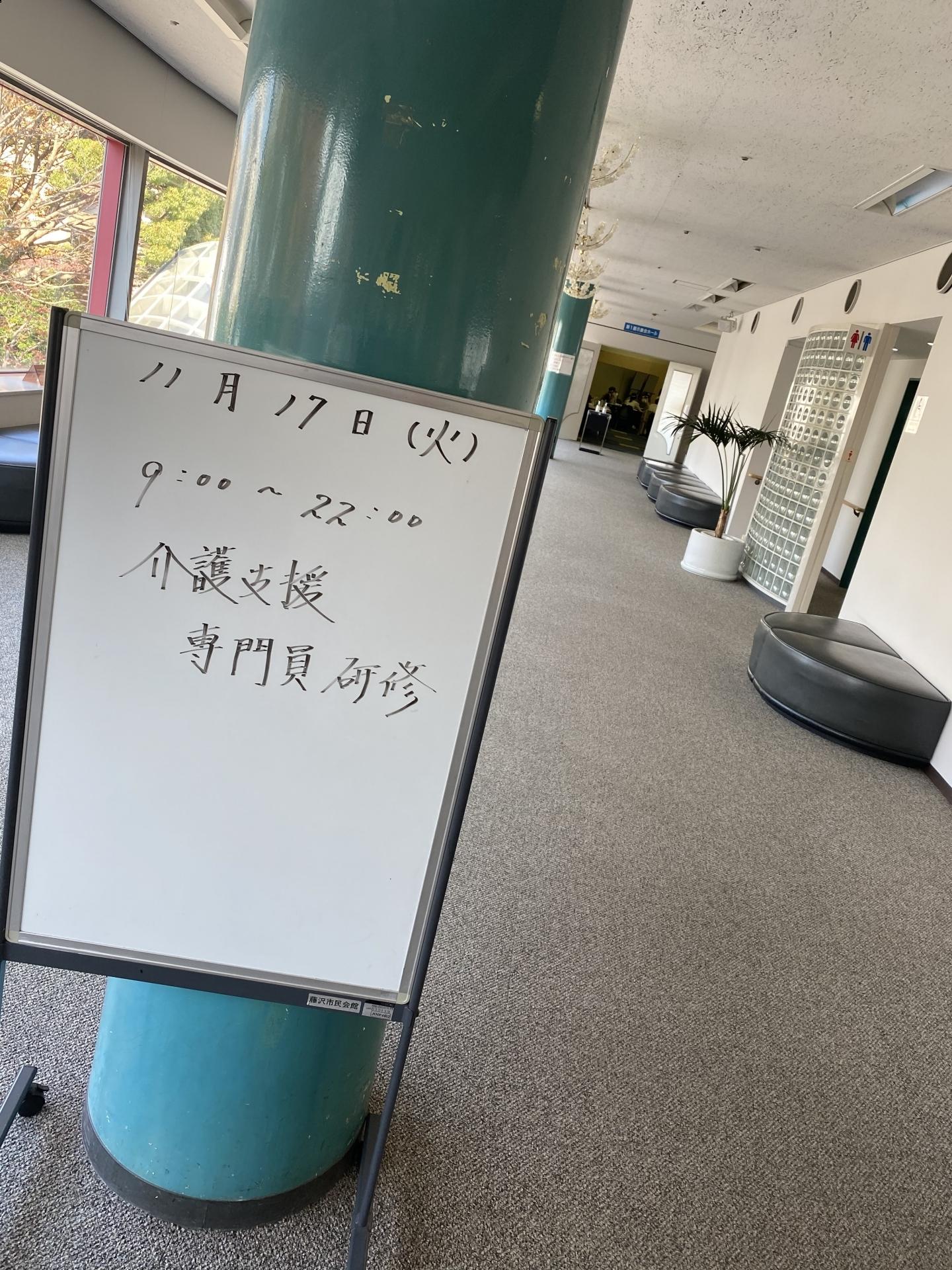 【171】 法定研修 専門Ⅱ(3日目) 報告