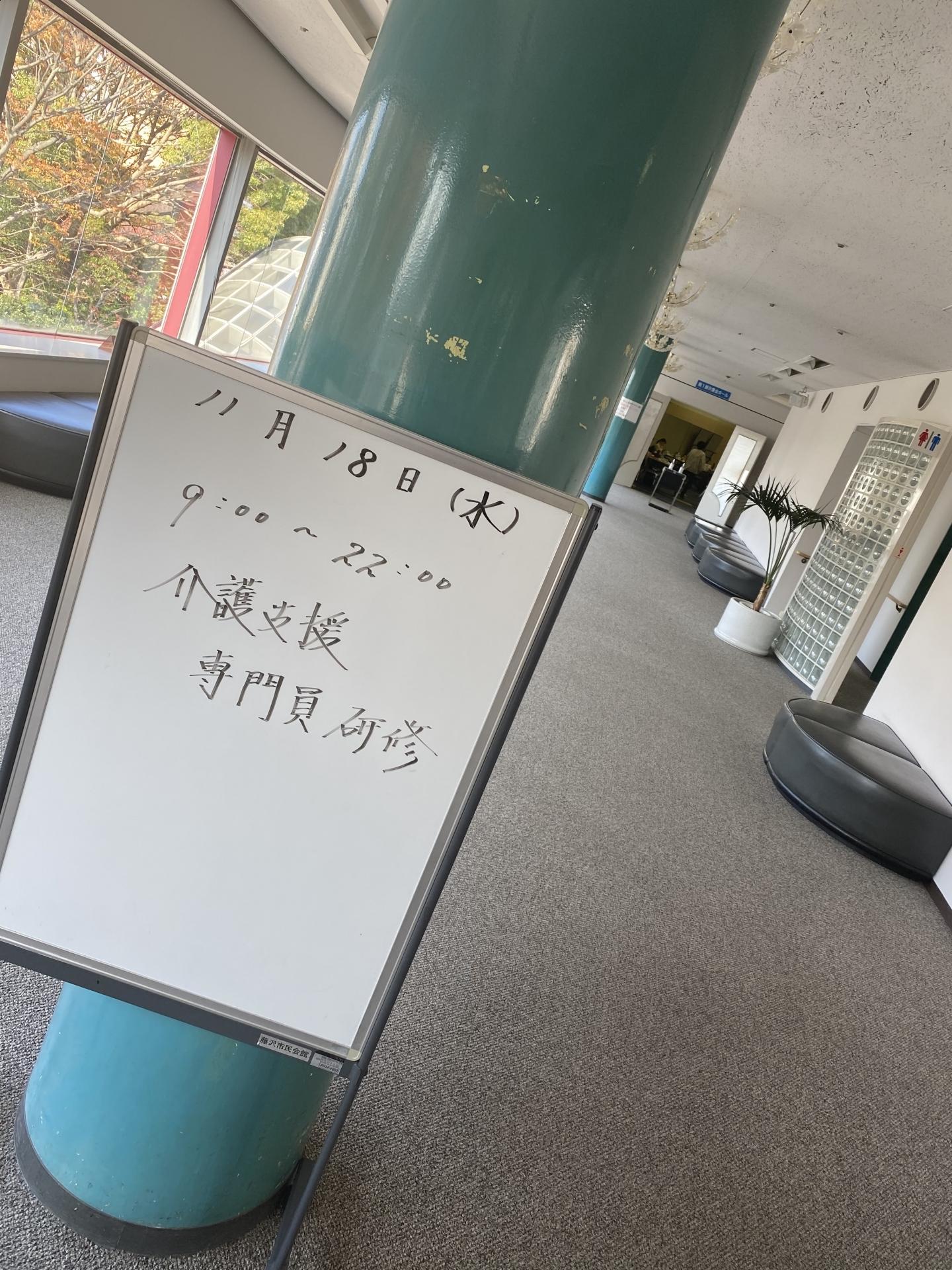 【172】 更新研修(専門Ⅰ) 6日目  報告