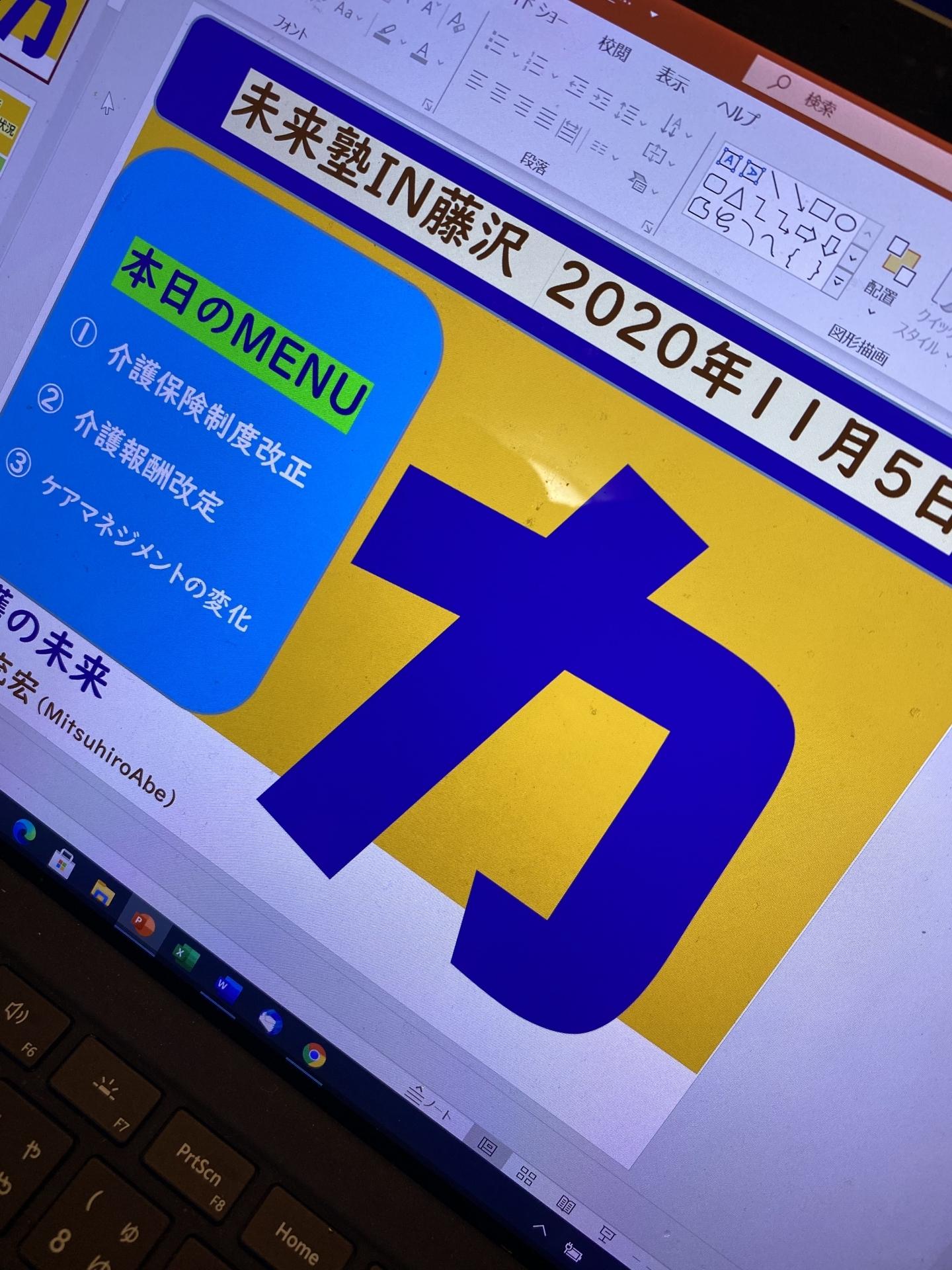未来塾IN藤沢(11月5日) 2021年 制度改正の話し!
