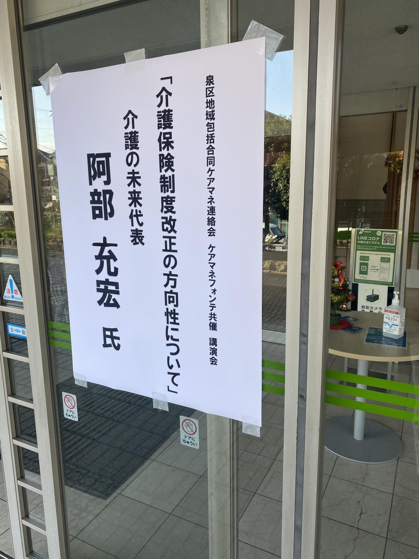 【173】 横浜市泉区のケアマネ研修 (終了レポート)