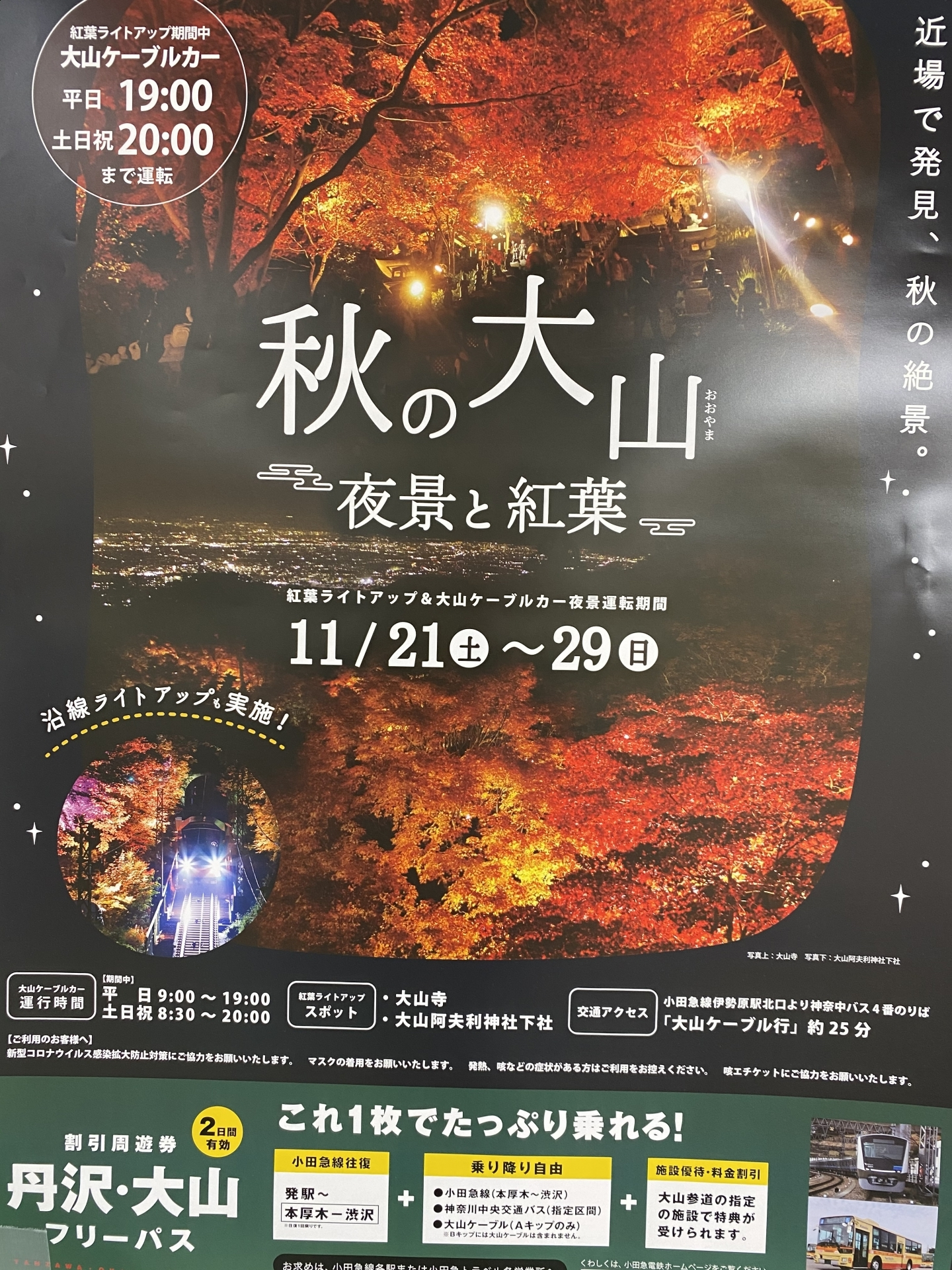【175】 伊勢原(大山)の夜景・・いかがでしょう?