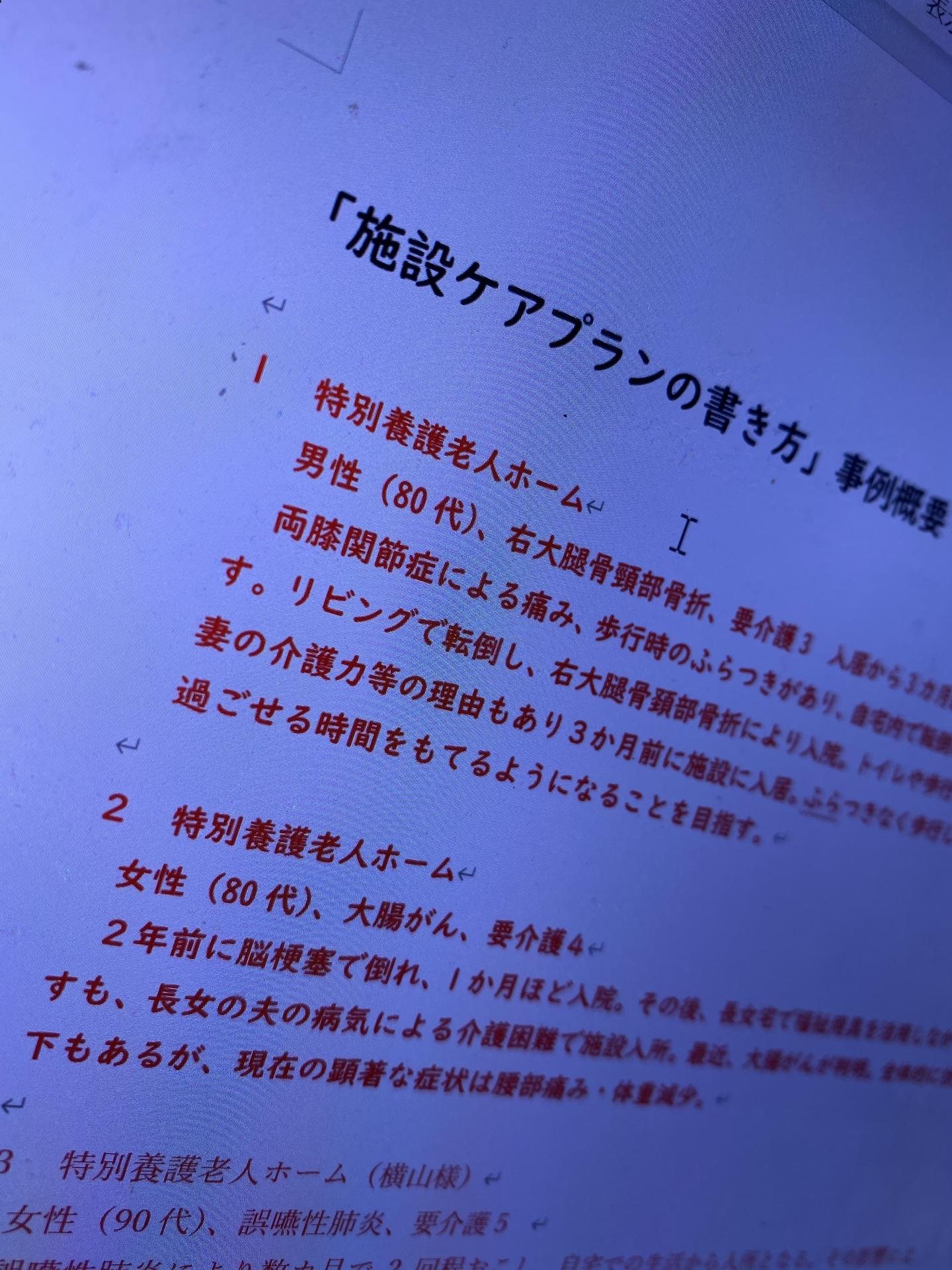 【177】 施設ケアプランの書き方 (執筆順調!)