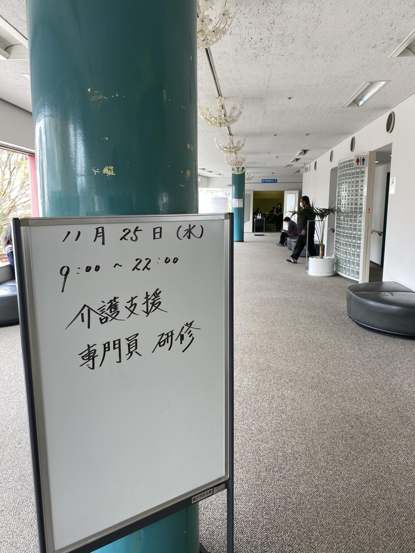 【179】 ケアマネジャー専門Ⅱ研修(4日目) 研修報告