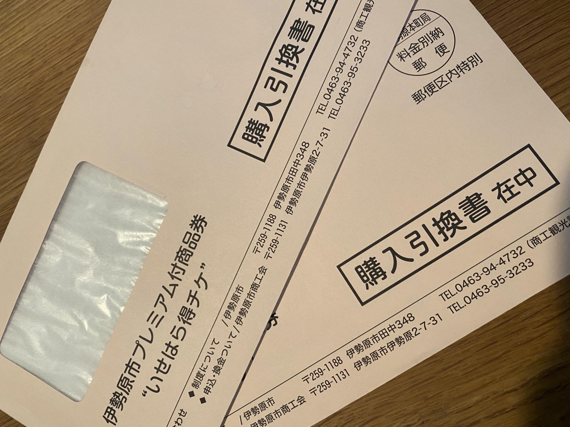 【180】 プレミアム商品券
