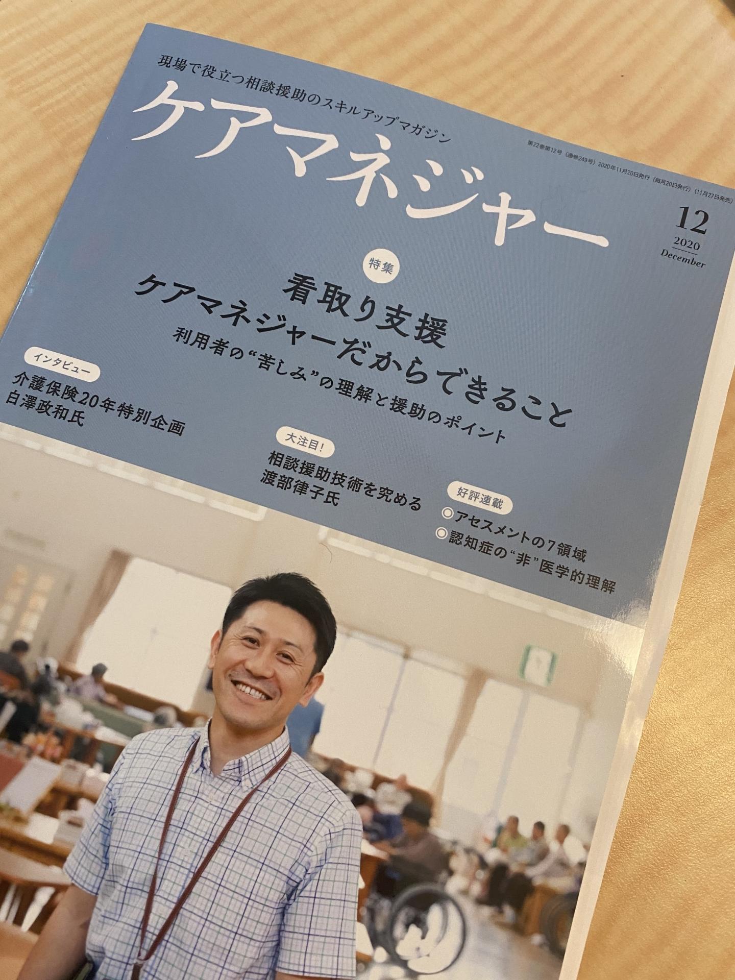 【184】 月刊ケアマネジャー12月号 出ました!