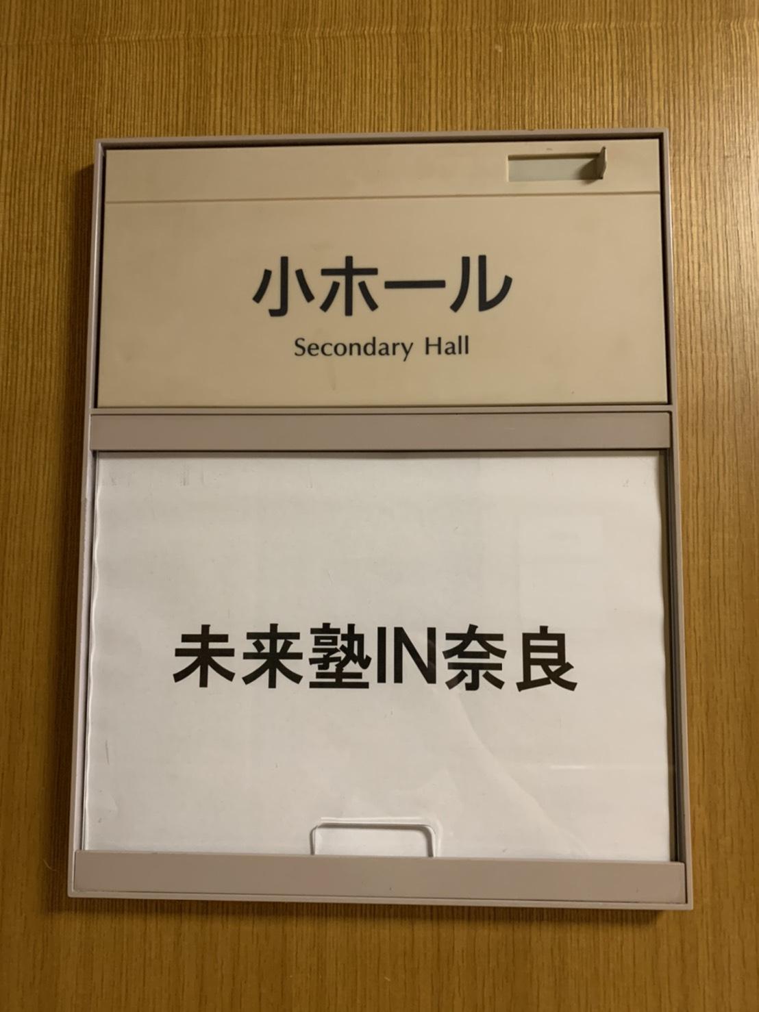 【269】 去年の今頃・・・未来塾IN奈良