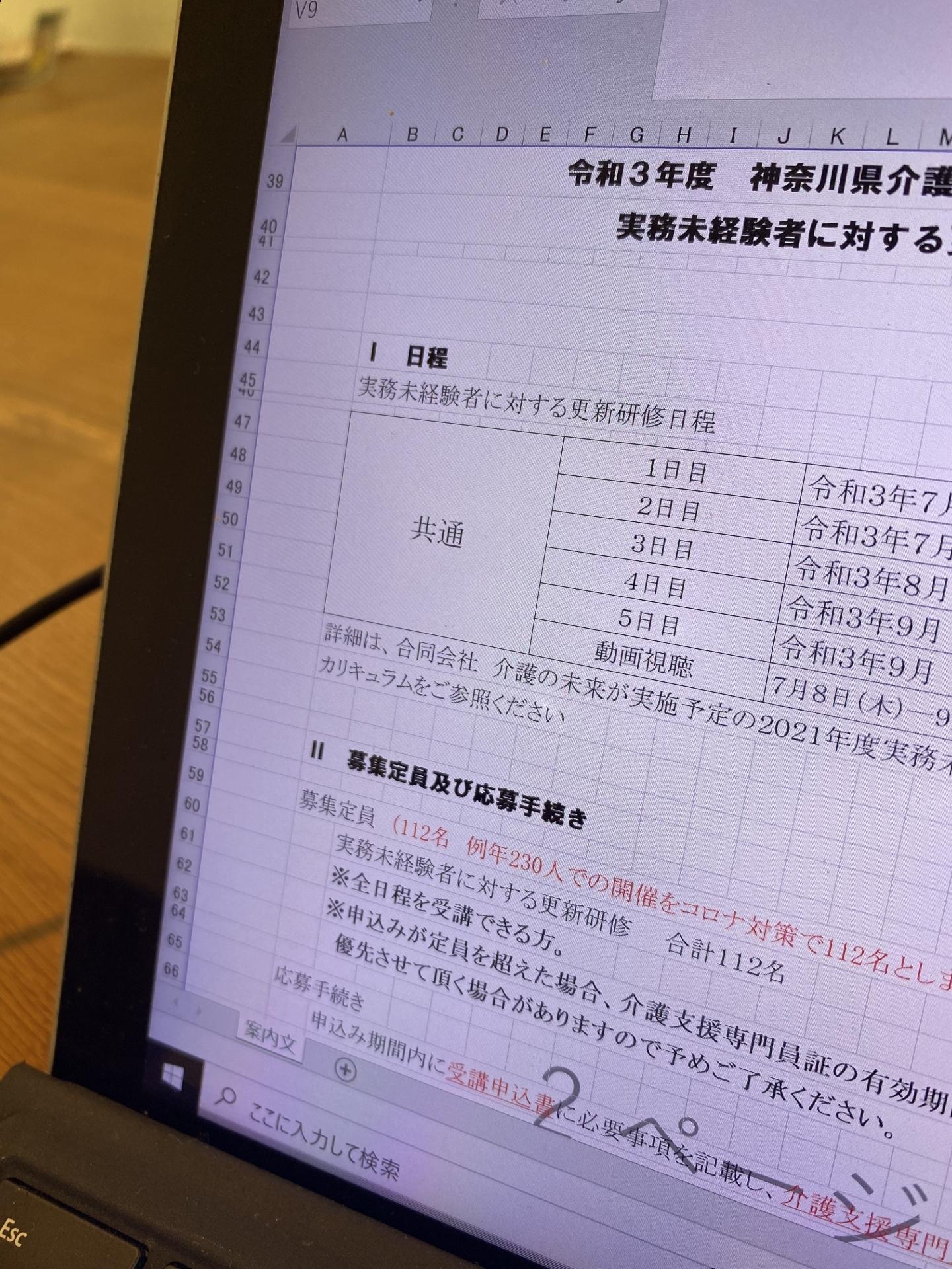 【330】 緊急増回の調整中(ケアマネ研修:@実務未経験研修)
