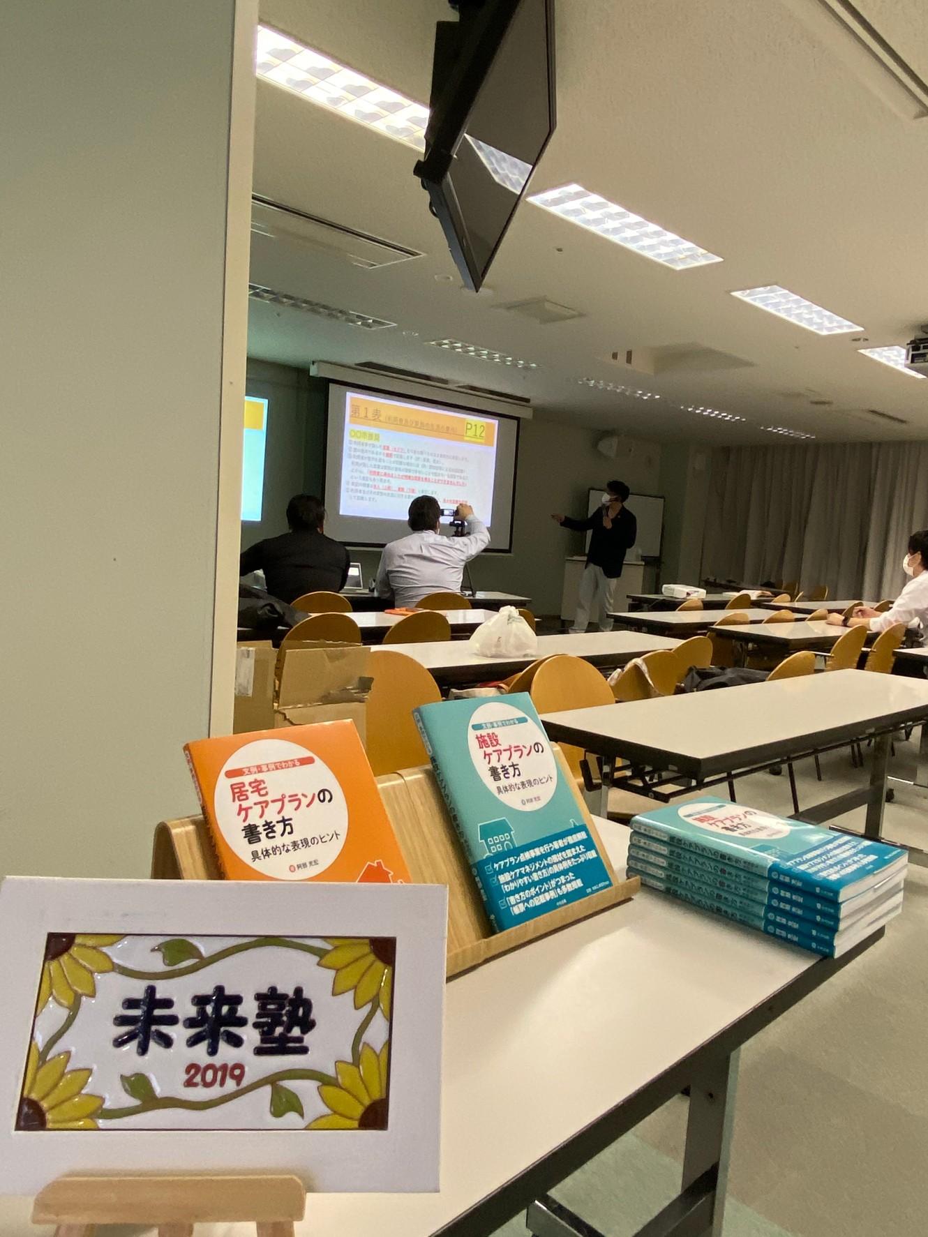 未来塾IN三重(令和3年5月12日)