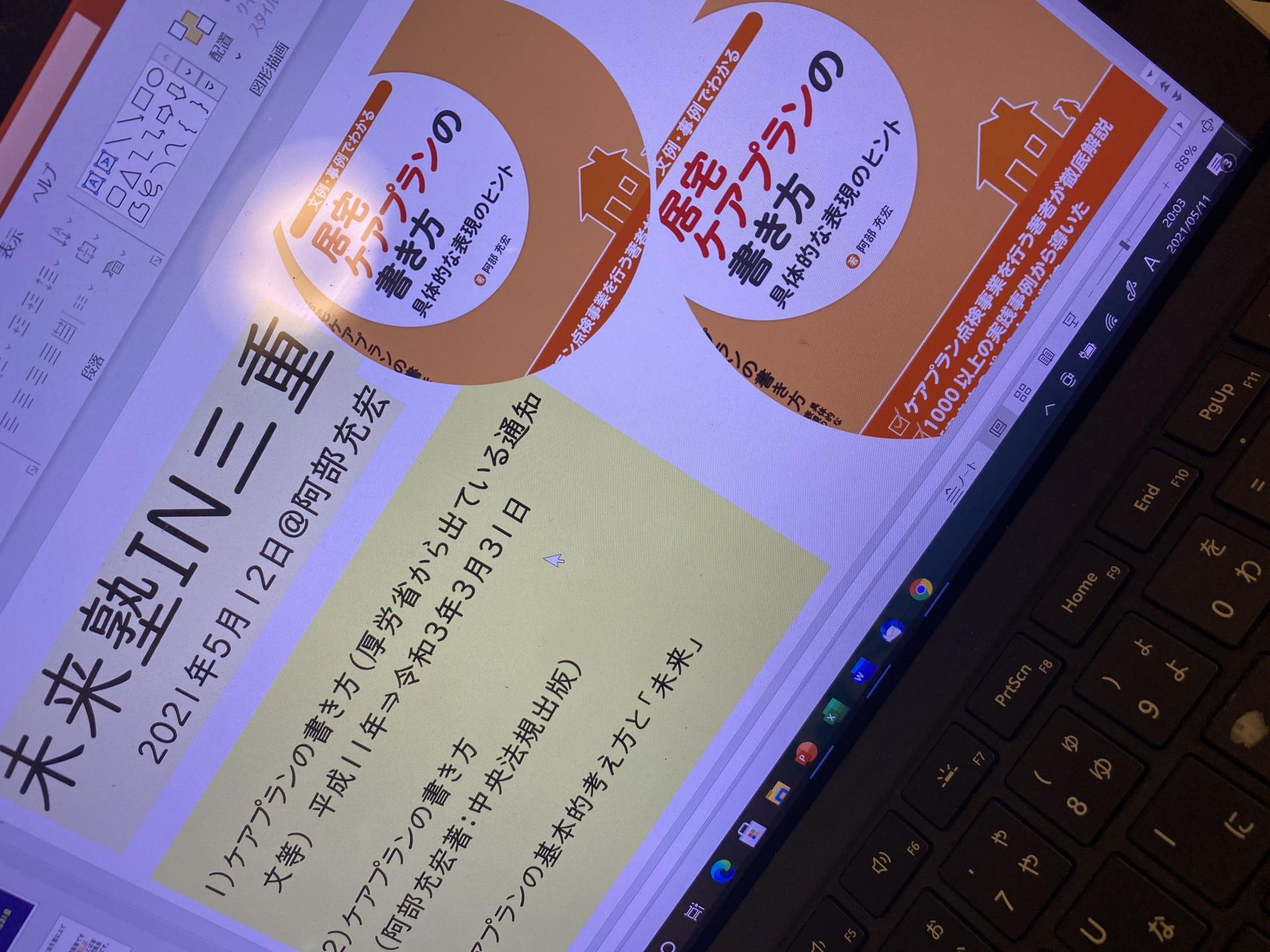 【346】 未来塾IN三重 準備完了!