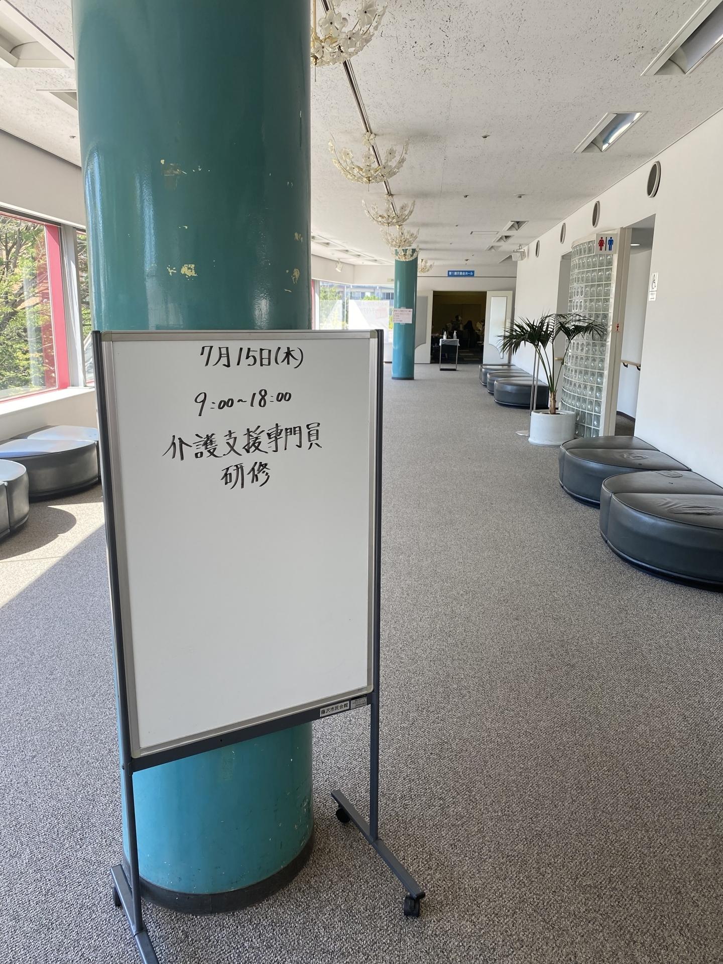 【420】 実務未経験者向け研修 第1回 (3日目)