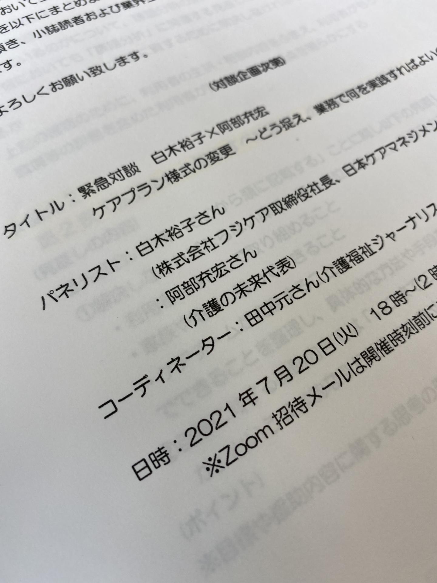 【423】 月刊ケアマネジャー座談会に参加します!