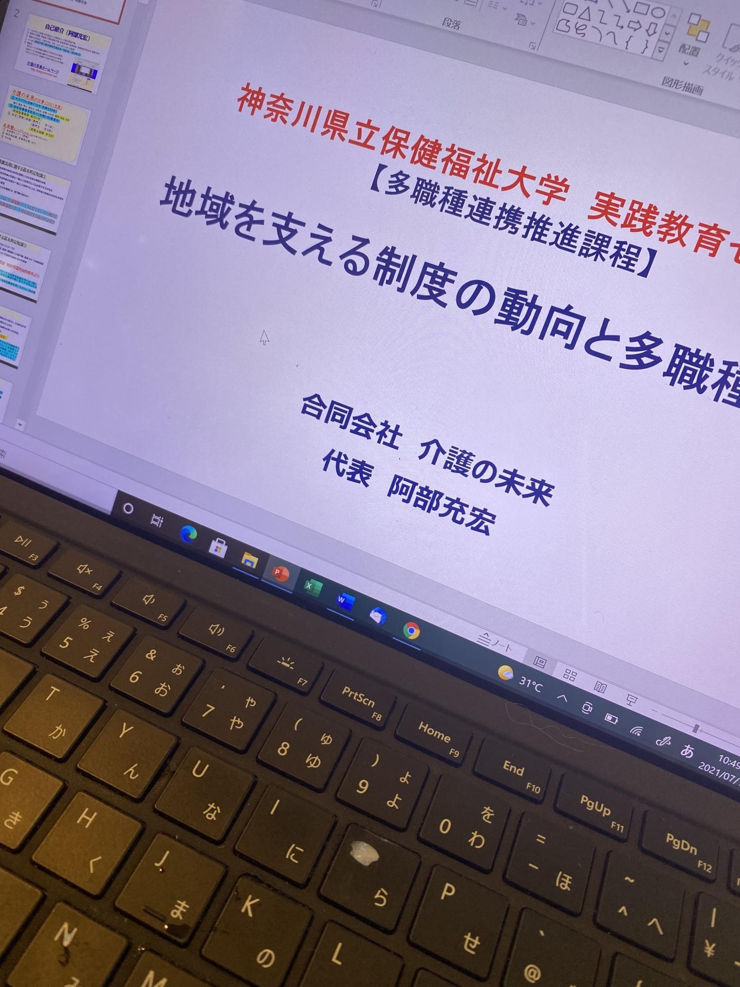 【425】 実践教育センター(神奈川県保健福祉大学)・・研修準備できました