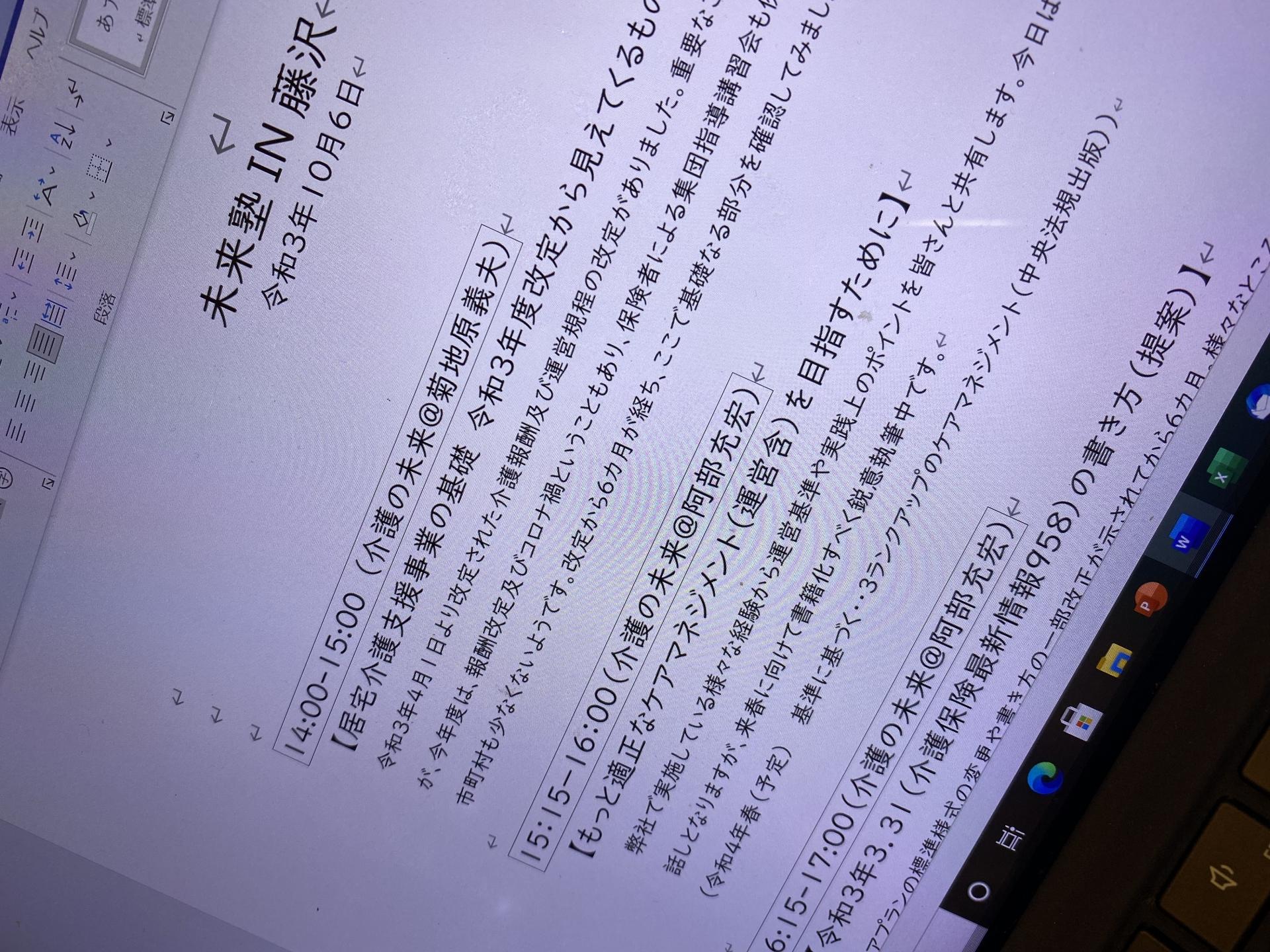 【 495 】 未来塾IN藤沢 10月6日 準備OK