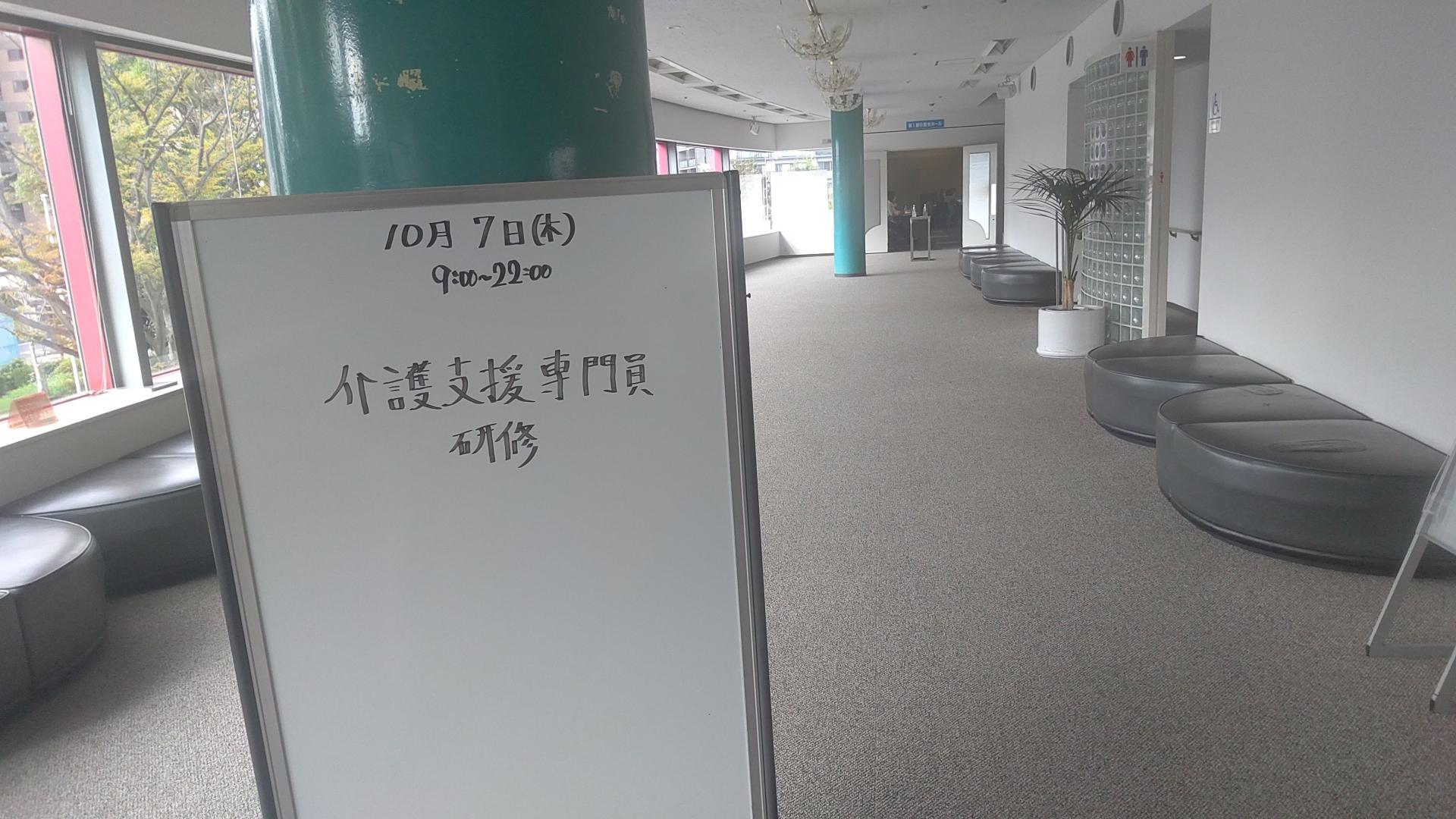【  498  】 ケアマネ研修 専門Ⅰ 2日目終了です