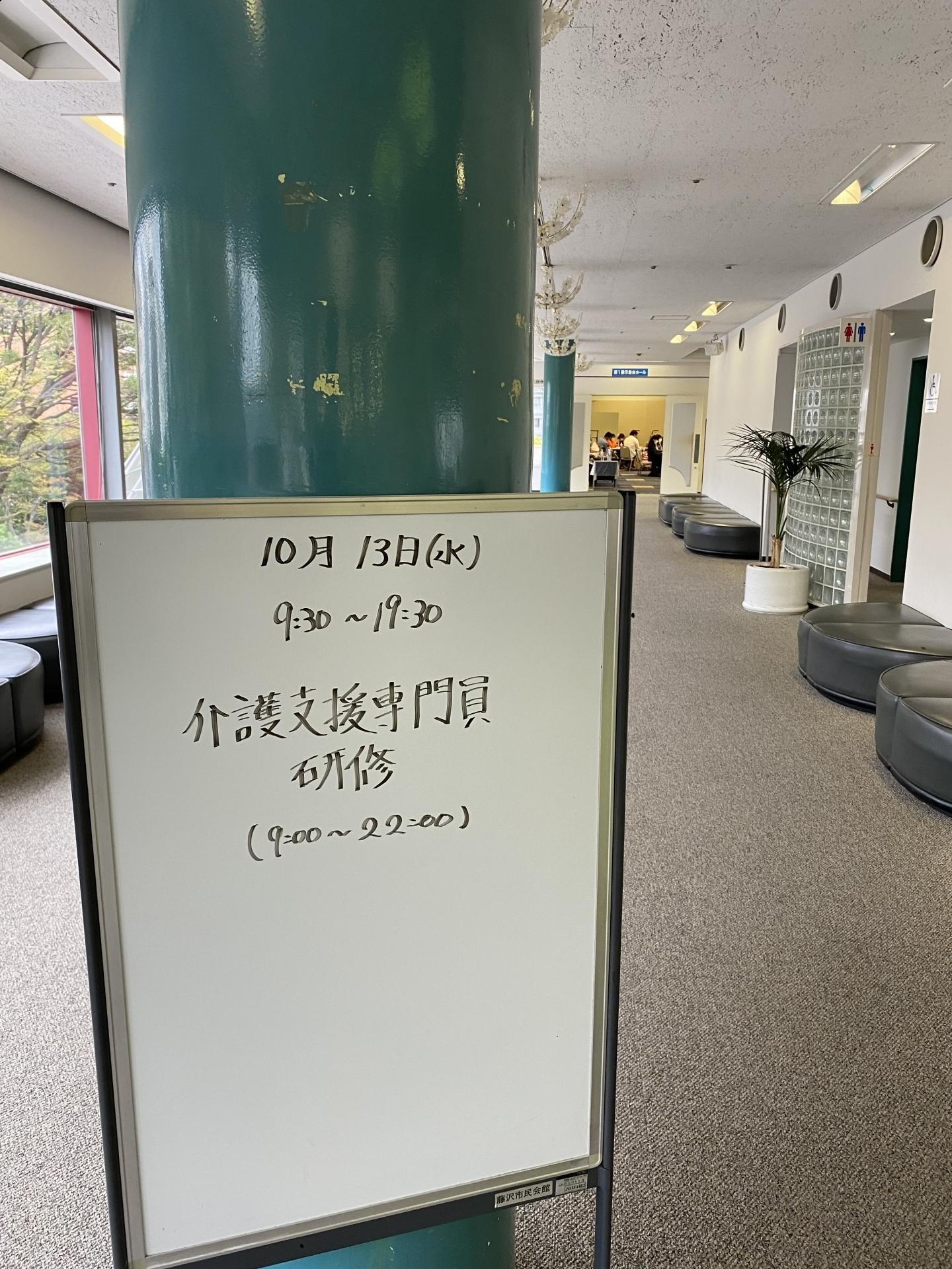 【 504  】 専門Ⅰ研修 3日目終了(あと2日です)