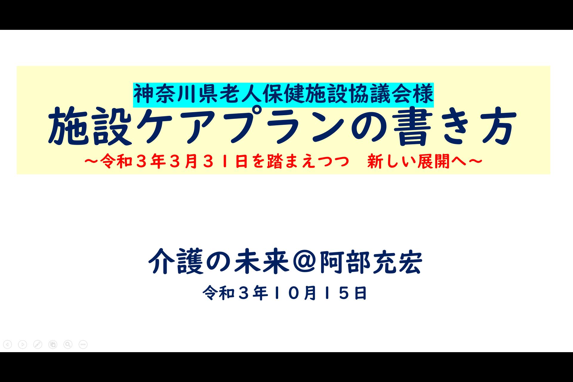 【  505 】 神奈川県老健協会さん研修(今日です)