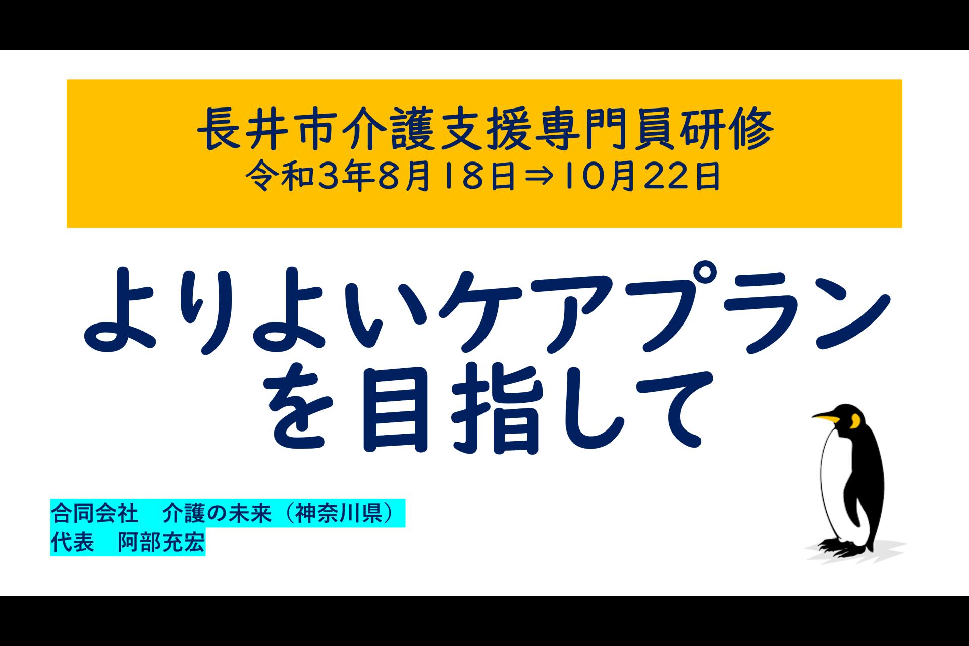 【 510 】  長井市(山形県)の研修準備(ほぼ)OKです