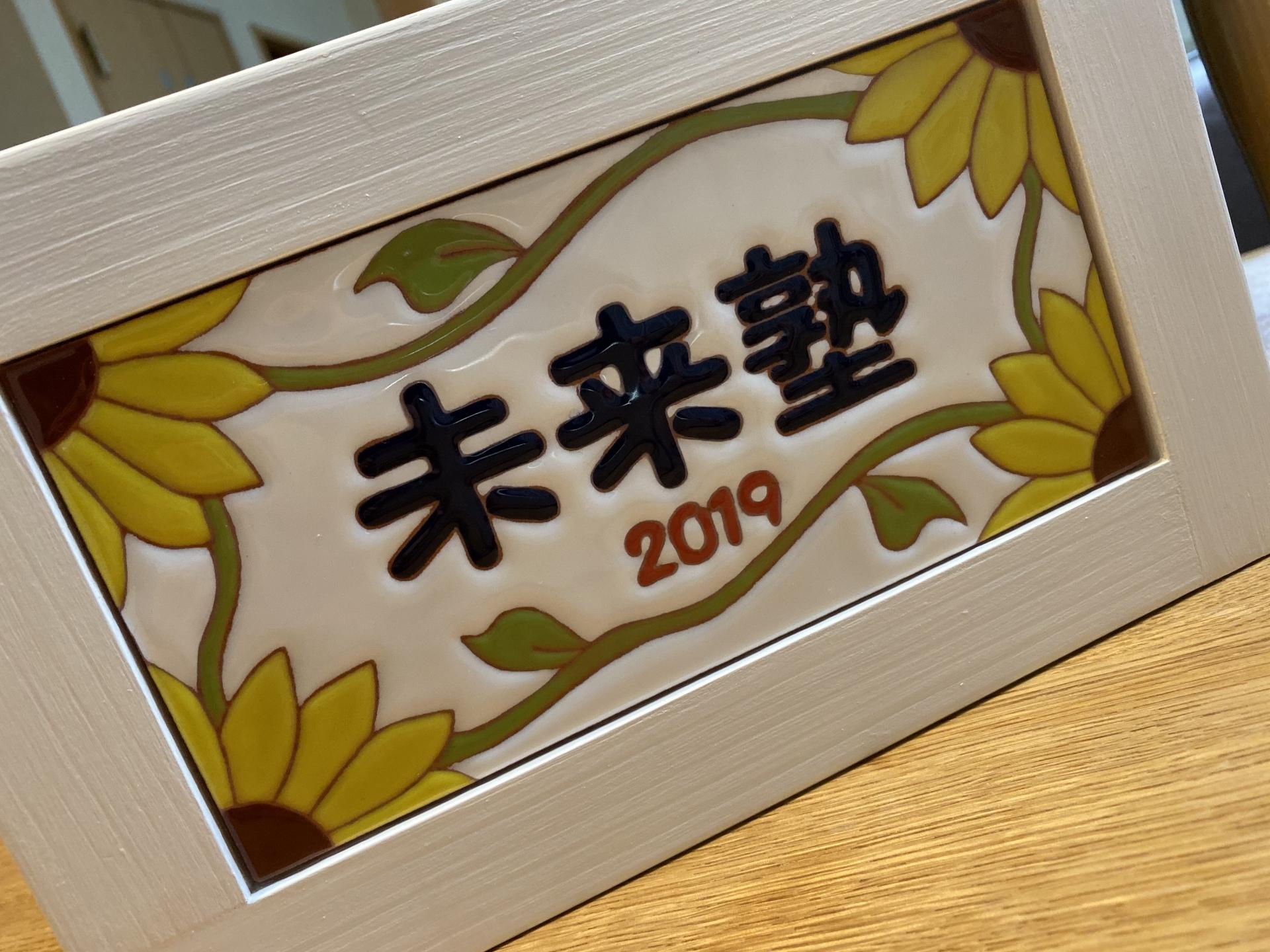 「未来塾」の看板を作成しました(宮城県女川町にて)