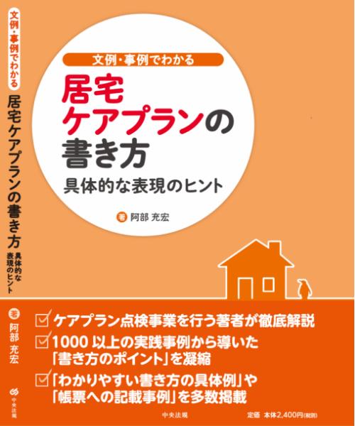 文例・事例でわかる 居宅ケアプランの書き方:具体的な表現のヒント